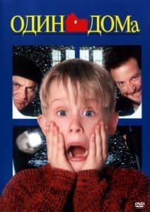 Один дома (1990)