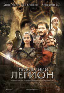 Последний Легион (2007)