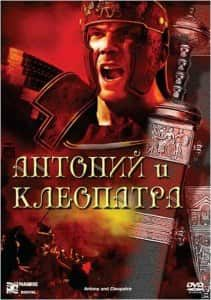 Антоний и Клеопатра (1972)
