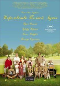 Королевство полной луны (2012)