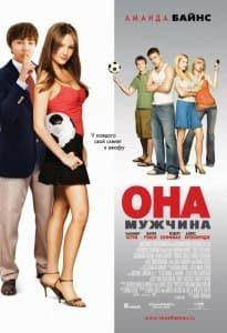 Она - мужчина (2006)