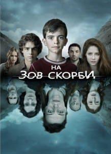На зов скорби (2010 - наст. вр.)