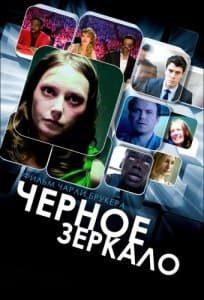 Черное зеркало (2011 - наст. вр.)