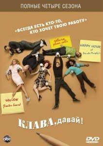 Клава, давай! (2002 - 2009)