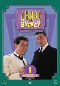 Дживс и Вустер (1990 - 1993)