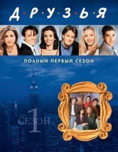 Друзья (1994 - 2004)