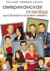 Американская семейка (2007 - наст. вр.)
