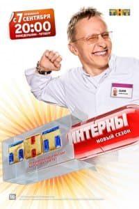 Интерны (2010 - наст. вр.)