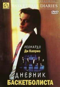 Дневники баскетболиста (1995)