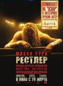 Рестлер (2008)