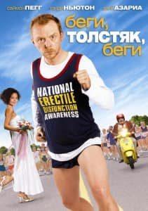 Беги, толстяк, беги (2007)