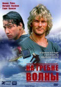 На гребне волны (1991