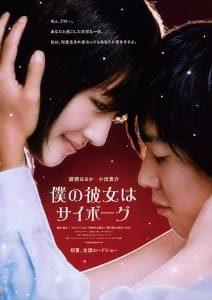 Моя девушка - киборг (2006)