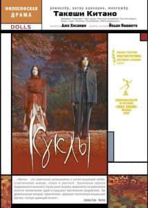 Куклы (2002)