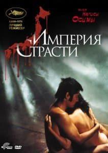 Империя страсти (1978)