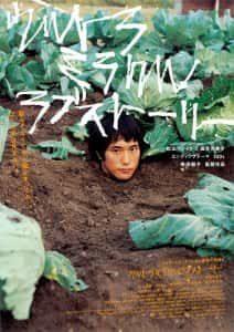 Невероятная история любви (2009)