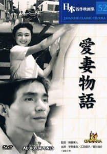 Рассказ о любимой жене (1954)
