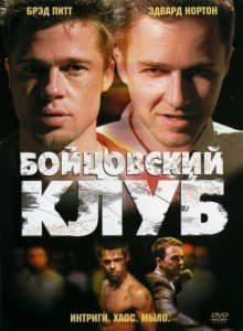 Бойцовский клуб (1999)