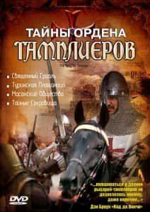 Тайны ордена Тамплиеров (2001)
