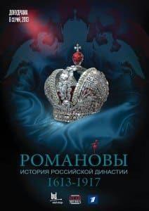 Романовы (2013)