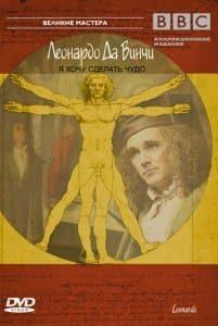 BBC: Леонардо Да Винчи. Я хочу сделать чудо (2003)