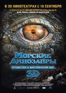 Морские динозавры 3D: Путешествие в доисторический мир (2010)