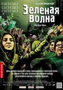 Зеленая волна (2010)