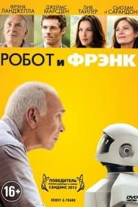 Робот и Фрэнк