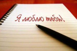 письмо любимой